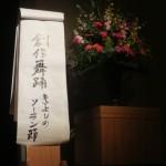 茅ケ崎老人クラブ大会6